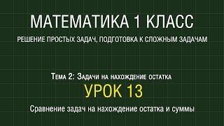 Математика 1 класс. Урок 13. Сравнение задач на нахождение остатка и суммы (2012)