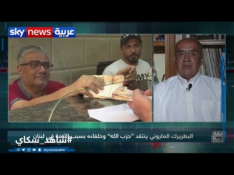 البطريرك الماروني ينتقد حزب الله وحلفاؤه بسبب الأزمة في لبنان | غرفة الأخبار  - نشر قبل 2 ساعة