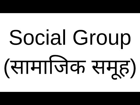 What is Social Group in Hindi | Sociology