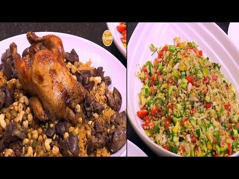 دجاج روستو مع أرز بالخلطة - سلطة فريك - سمبوسك باللحم المفروم : الشيف حلقة كاملة