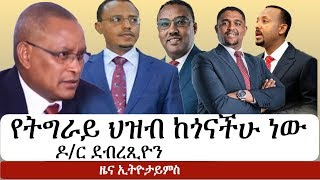 Ethiopia: የኢትዮታይምስ የእለቱ ዜና|  EthioTimes Daily Ethiopian News | Lemma | Gedu  | Abiy