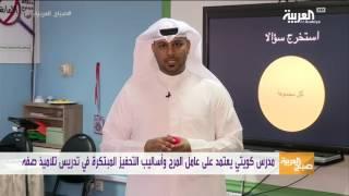 مدرس كويتي ينشر طريقته المرحة بالتدريس على انستغرام