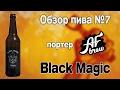 Black Magic AF Brew