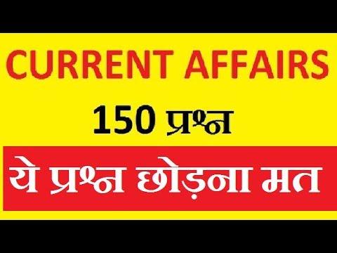 Current Affairs  In Hindi 2018  ||  करेंट  अफेयर्स  हिंदी  मे