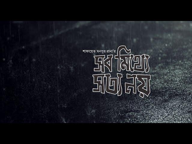 Shob Mitthe Sotto Noy (?? ?????? ???? ??) - Rafa [Official OST]