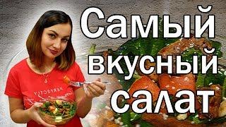 Горячий салат с говядиной и шпинатом - самый вкусный! И главное - очень простой рецепт