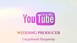 Русская Свадьба: большое групповое фото и видео. Подготовка к фото съёмке.