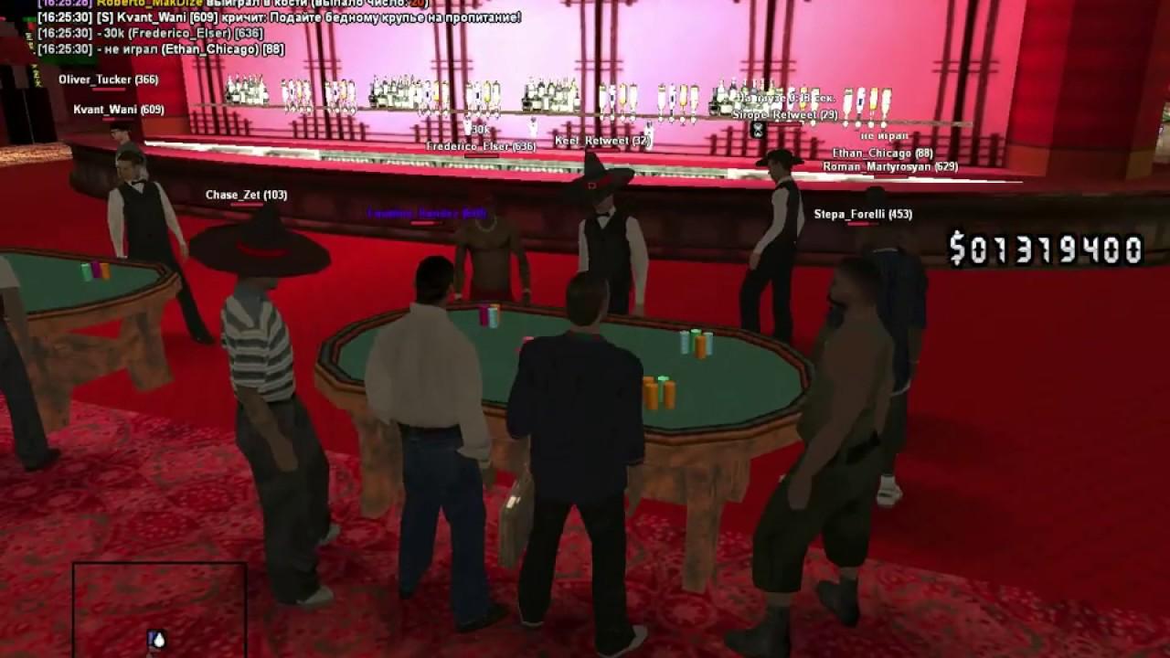 играем в казино в самп на адвансе