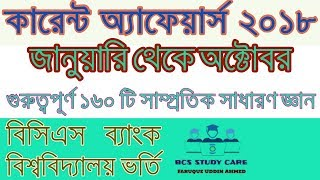 Current Affairs - October 2018 || Bangladesh and International Affairs || MCQ Question| BD News