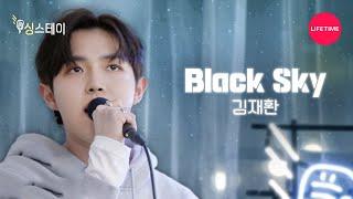 '김재환 - Black Sky' Live🎧 - 숙박비 대신 노래로 쉬어가는 곳 [싱스테이: 부르는 게 값이야]