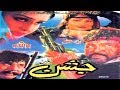 Pashto New Film - Jashan - Badar Munir , Nazo ,Asif Khan