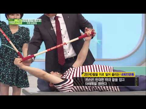 간단한 도구를 이용한 어깨 운동법