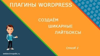 видео Wordpress всплывающее модальное окно, плагин всплывающей формы