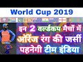 World Cup 2019 - Team India Orange Jersey For 2 Worldcup Matches Revealed   MY Cricket Production