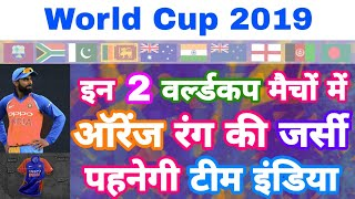 World Cup 2019 - Team India Orange Jersey For 2 Worldcup Matches Revealed | MY Cricket Production