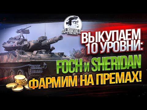 ✮Сбиваем х2 со всех прем танков! Оцениваем премы и выкупаем 10 лвла! ✮ Near_You