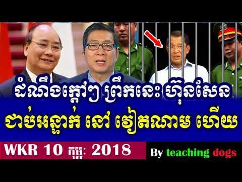 Cambodia News 2018 | WKR Khmer Radio 2018 | Cambodia Hot News | Night, On Sat 10 2018