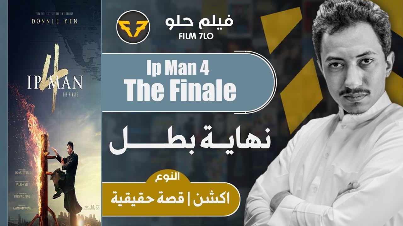 مراجعة Ip Man 4 The Finale