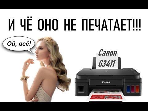 Не все цвета печатают, струйный принтер Canon G3411, прокачка чернил драйвером