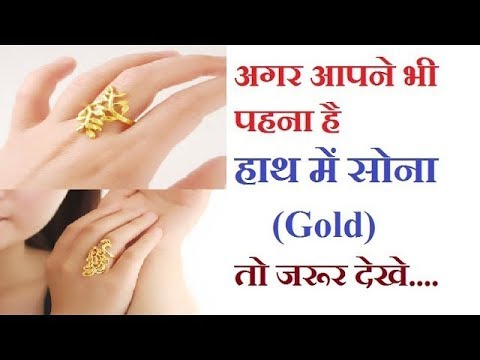 अगर आपने भी पहना है हाथ में सोना (Gold), तो जरूर देखे II Astrology in Hindi
