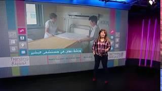 بي_بي_سي_ترندينغ | فيديو صادم لأعمال بناء داخل عنبر في مستشفى بالأردن