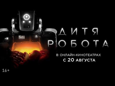 ДИТЯ РОБОТА   Трейлер   Уже на онлайн-платформах