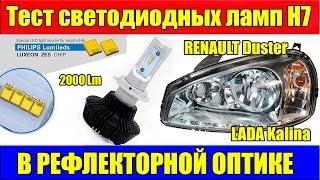 Тест Светодиодных ламп H7 7G 2000 Lm в рефлекторной оптике