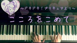 キュアソード/剣崎真琴(宮本佳那子) - こころをこめて