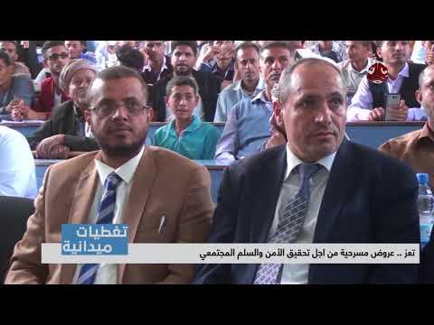 تغطيات تعز| عروض مسرحية من اجل تحقيق الأمن والسلم المجتمعي |19-11-2017| يمن شباب
