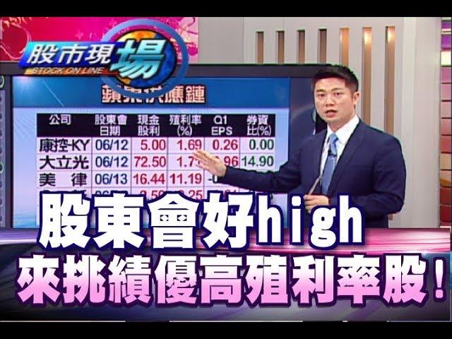 股市現場*鄭明娟20180604-7【股東會報喜 蘋果.被動.光碟.金融族群】(陳威良)