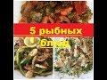 Стол на 8 марта  ( 5 рыбных блюд )ПРАЗДНИЧНЫЙ стол  Экономные рецепты
