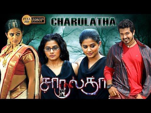 Chaarulatha tamil full movie | Priyamani Skanda movie | HD 1080 | tamil horror movie | upload  2016