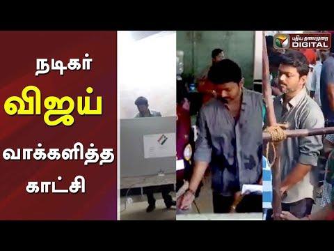 நடிகர் விஜய் வாக்களித்த காட்சி | Actor Vijay Vote 2019 | Election news | Tamilnadu