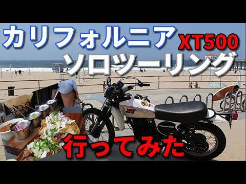 アメリカ カリフォルニア バイク(SR400の先行モデル YAMAHA XT500)でソロツーリングに行ってみた!