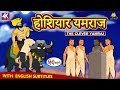होशियार यमराज - Hindi Kahaniya for Kids | Stories for Kids | Moral Stories for Kids | Koo Koo TV