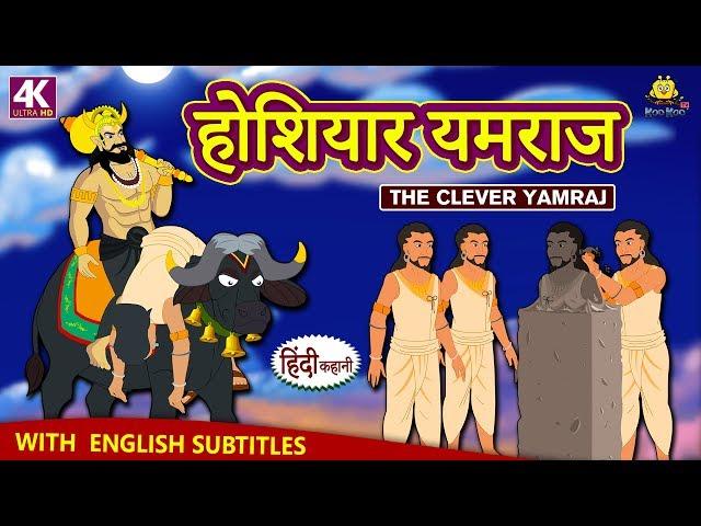 होशियार यमराज - Hindi Kahaniya for Kids   Stories for Kids   Moral Stories for Kids   Koo Koo TV