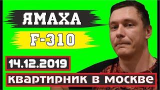 Константин Сапрыкин - ЯМАХА F-310 | квартирник в Москве (14.12.2019)