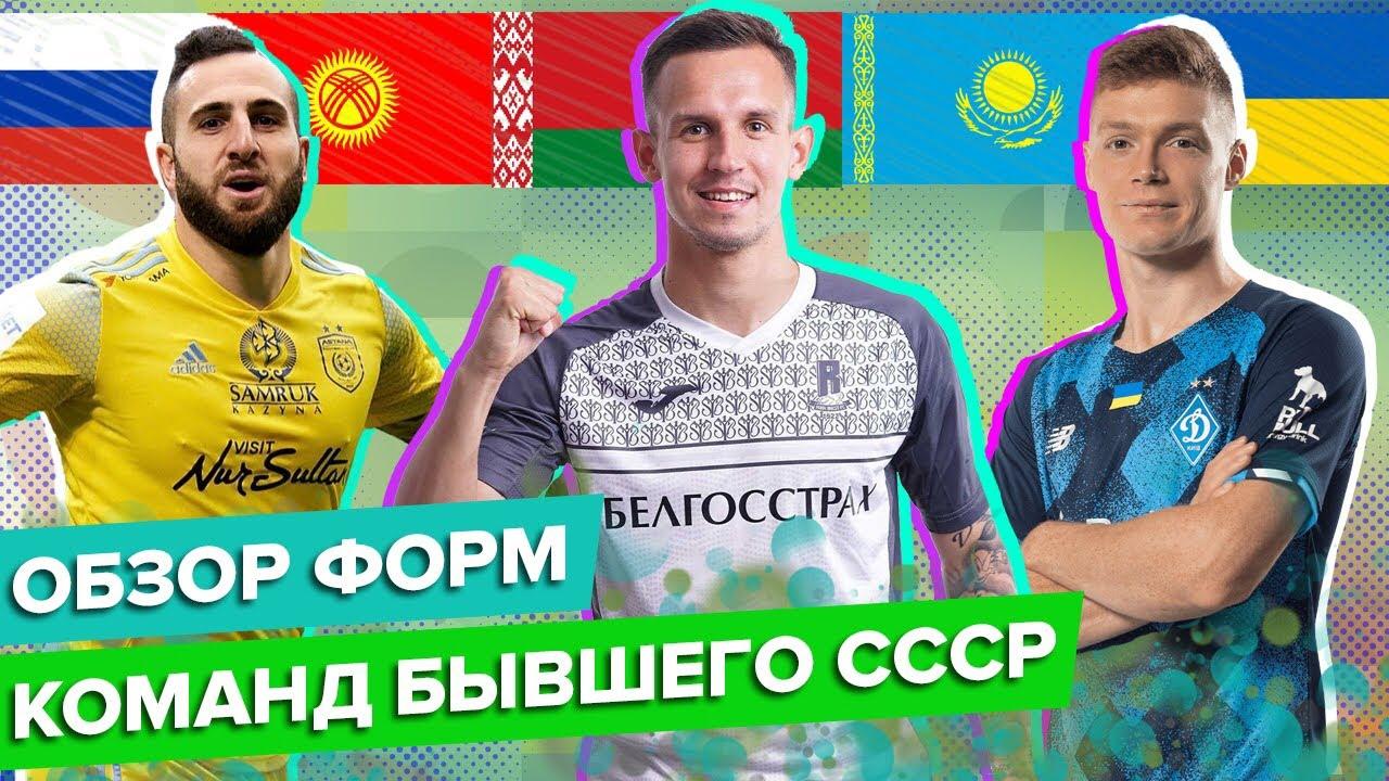 Обзор форм команд бывшего СССР с дизайнерами   Украина, Казахстан, Кыргызстан, Беларусь и др.