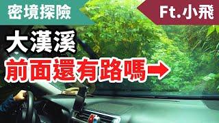 人生開過最窄的山路 打滑的聲音有點不妙啊 Ft. Xiaofei小飛