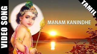 Manam Kanindhe Video Song | TM Soundararajan Murugan Songs | Tamil Devotional Song