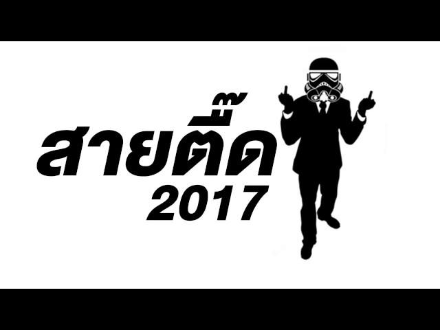 ????????? - Nonstop Thái Lan ? C?c M?nh 2017 - Bay Cùng Con Cá Xanh ( ?????????????? )