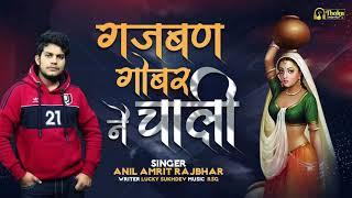 गजबण गोबर नै चाली | New Gajban Song 2020 | #Thoku_Sangeetkar | Gajban Gobar Ne Chali | Anil Amrit