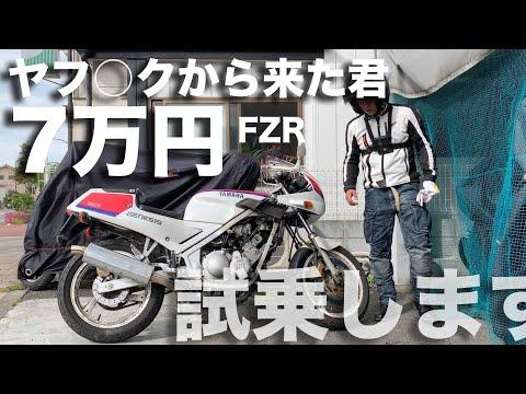 ヤフオクで7万円のバイクで走ってみたらどうなるか?