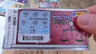 Лотерея в Израиле - что можно выиграть