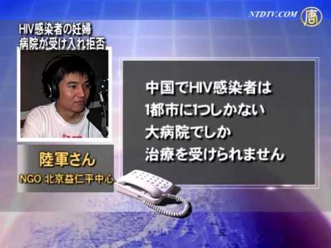 HIV感染者の妊婦 病院が受け入れ拒否