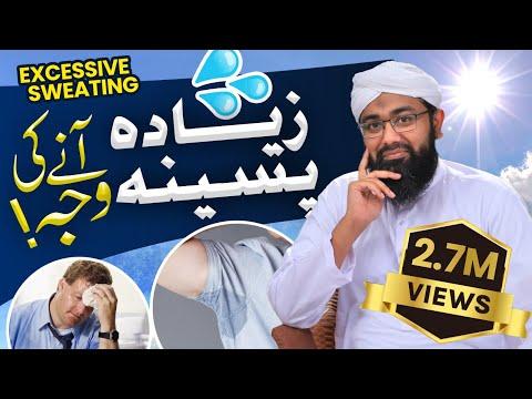 Paseena Ziada ana ki Waja   How to Manage Excessive Sweating   Soban Attari