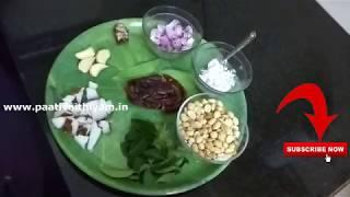 வேர்க்கடலை சட்டினி - கம கம�