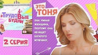 #ТрудоВыебудни - Серия 2 - комедия (2019)