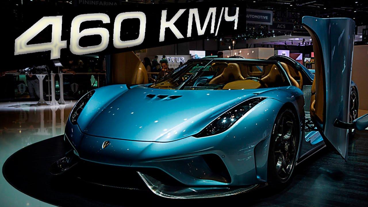 Самый быстрый серийный автомобиль в мире! Максимальная скорость 460 км/ч! Мировой рекорд скорости!