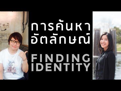 ค้นหาอัตลักษณ์ | Finding Identity (in Illustration & Design work) Discussion : โดย จอม+มุ่ย
